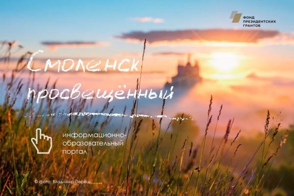 СмолГУ презентовал новый образовательный проект «Смоленск просвещённый»