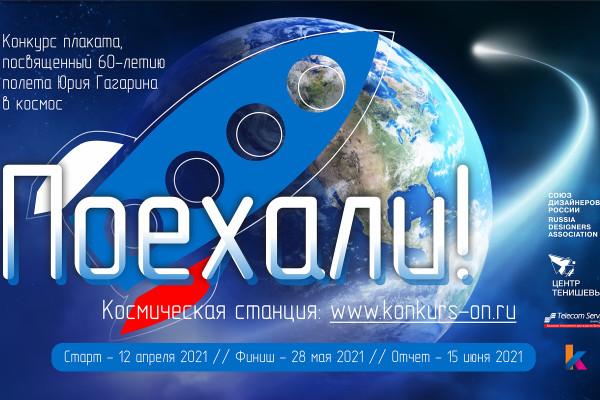 В Смоленской области продолжается прием работ на конкурс плаката «Поехали!»