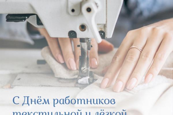 Алексей Островский поздравил работников текстильной и легкой промышленности с профессиональным праздником