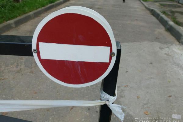 25 сентября в Смоленске ограничат движение транспорта